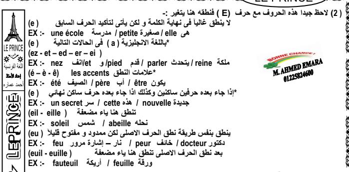 ملزمه اللغة الفرنسية للصف الثاني الثانوى ترم اول 2020