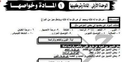 مذكره علوم للصف الاول الاعدادي ترم ثاني 2019