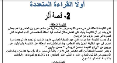 مذكره شرح وسؤال وجواب لغه عربيه للصف الثالث الاعدادي ترم اول 2020