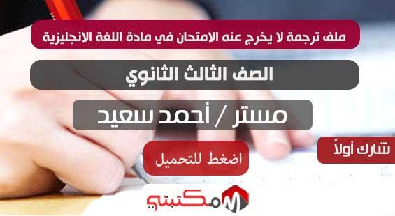 ملف الترجمة الذى لاتخرج عنه الامتحانات للصف الثالث الثانوي مستر احمد سعيد