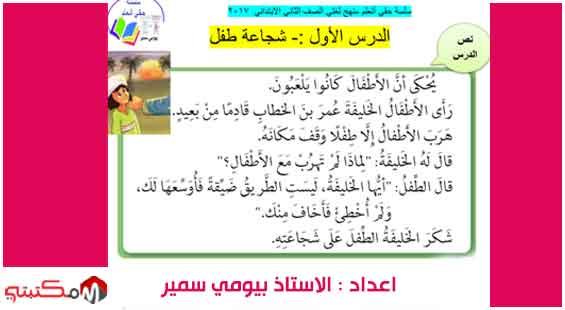 مذكرة لغه عربيه رائعة للصف الثاني الابتدائي ترم ثاني 2017 للاستاذ بيومي سمير