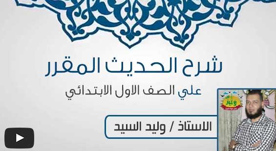 شرح حديث الرسول ﷺ للصف الاول الابتدائي المقرر عليهم للاستاذ وليد السيد