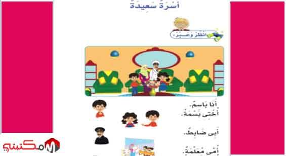 مذكرة رائعة في مادة اللغة العربية للصف الاول الابتدائي ترم ثاني 2017 للاستاذ حسام ابوانس
