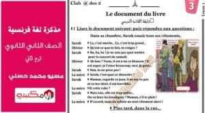 مذكرة لغة فرنسية للصف الثاني الثانوي ترم ثاني 2021 لمسيو محمد حسني