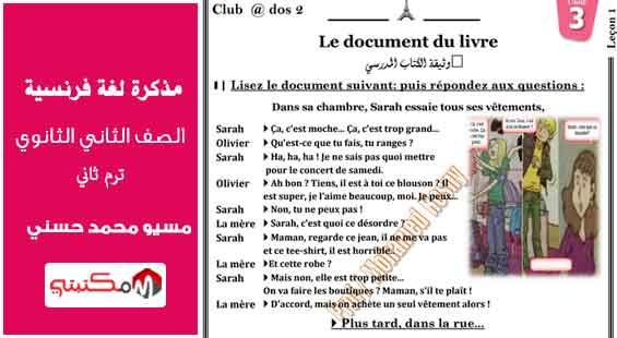 مذكرة لغة فرنسية للصف الثاني الثانوي ترم ثاني 2017 لمسيو محمد حسني