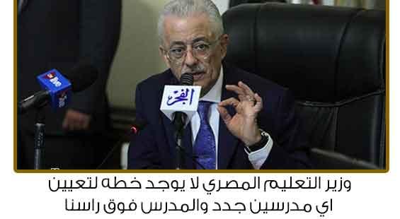 وزير التعليم المصري لا يوجد خطه لتعيين اي مدرسين جدد والمدرس فوق راسنا