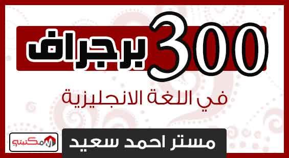 300 برجراف في مادة اللغة الانجليزية مفيدة لجميع المراحل لمستر احمد سعيد