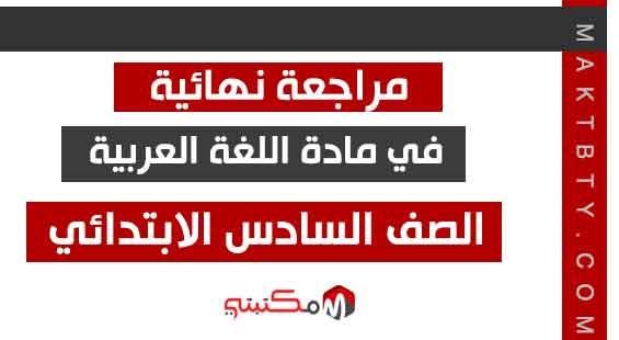 مراجعة نهائية في مادة اللغة العربية للصف السادس الابتدائي ترم ثاني 2017