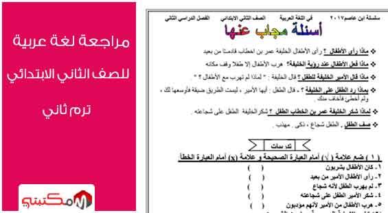 مراجعة قوية وممتازة للصف الثاني الابتدائي في مادة اللغة العربية ترم ثاني 2017