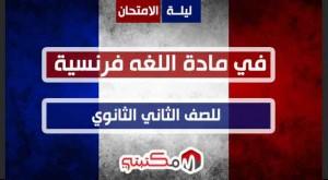 اقوي مراجعة لغة فرنسية للصف الثاني الثانوي ترم ثاني 2021