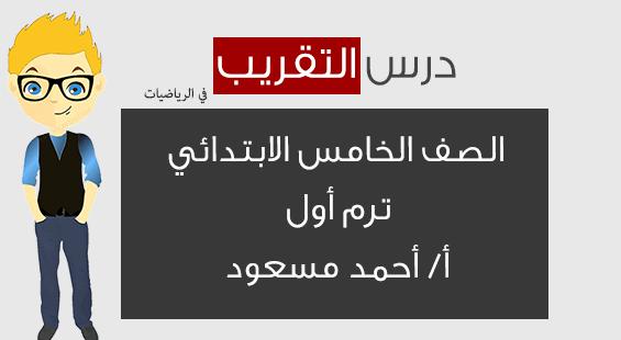 درس التقريب للصف الخامس الابتدائي ترم اول 2019 أ/أحمد مسعود