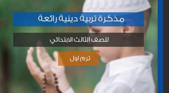 مذكرة تربية دينية رائعة للصف الثالث الابتدائي ترم اول 2018