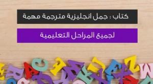 تحميل كتاب جمل وعبارات انجليزية مترجمة 2018