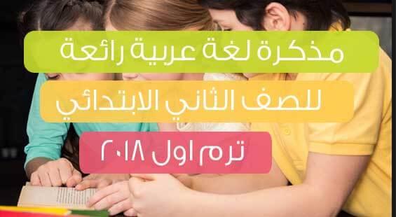 مذكرة ممتازة في مادة اللغة العربية للصف الثاني الابتدائي ترم ثاني 2018