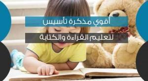 أٌقوي مذكرة تعليم القراءة والكتابة للاطفال للاستاذ بيومي فؤاد
