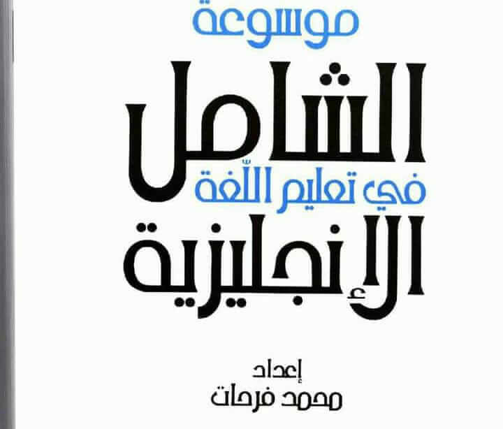 الكتاب الشامل الكتاب يحتوي علي كل شئ لتعليم اللغة الانجليزية