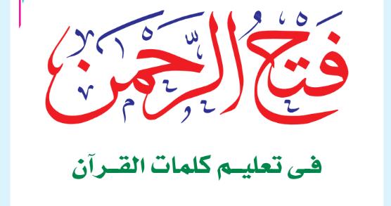 فتح الرحمن في تعليم كلمات القرآن لتعليم القراءة والكتابة للاطفال