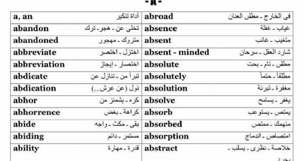 اكثر الكلمات الشائعة فى اللغة الانجليزية لجميع المراحل التعليمية 2018