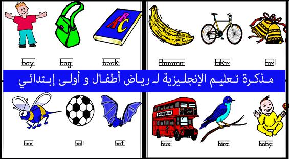 مذكرة تعليم حروف الانجليزية لـ رياض أطفال و أولى إبتدائي 2018
