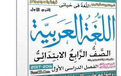بوكليت شرح ومراجعة لجميع اجزاء منهج اللغة العربية للصف الرابع الابتدائي