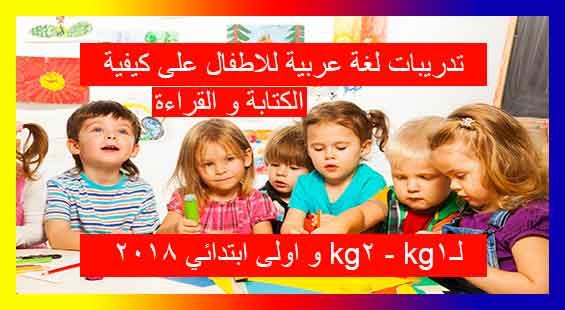 تدريبات هامة لتأسيس طفلك في اللغة العربية