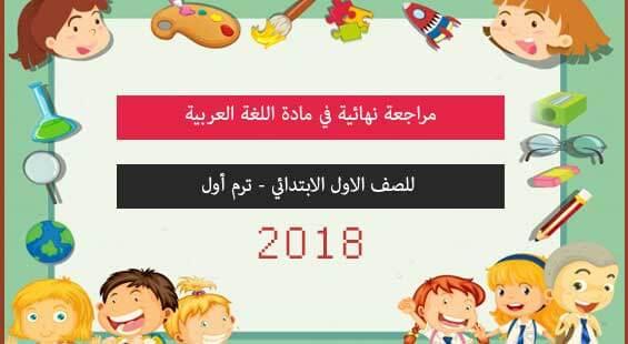 اقوي مراجعة نهائية في اللغة العربية للصف الاول الابتدائي ترم اول 2018
