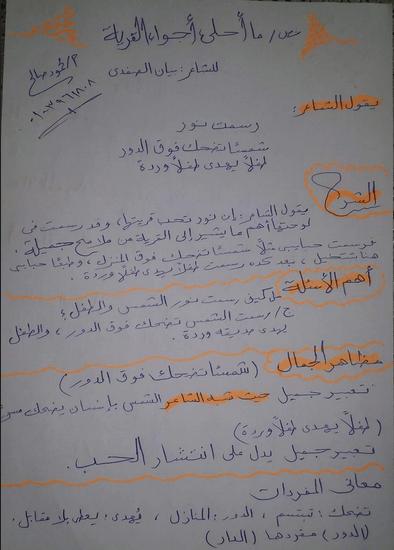 اقوي مراجعة فى النصوص للصف الرابع الابتدائي مستر محمود صالح