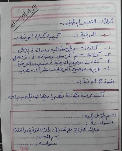 طريقة كتابة التعبير بنوعية (الوظيفي / الابداعي ) الاستاذ اسلام سمك
