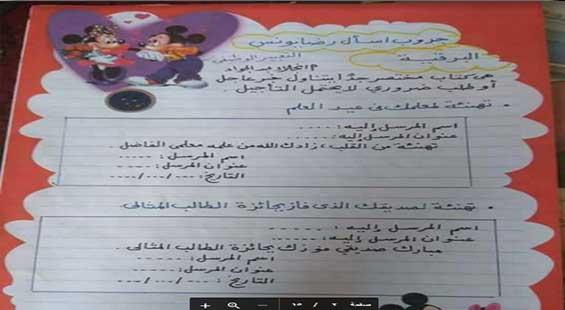 افضل طريقة لكتابة التعبير الوظيفي للصف الخامس الابتدائي لاستاذة نجلاء عبد الجواد