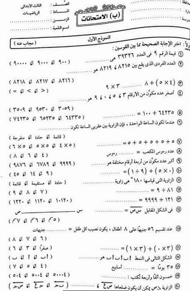 مجموعة رائعة جدا من امتحانات الحساب للصف الثالث الابتدائي