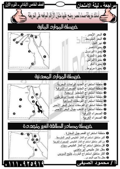 مراجعة ليله الامتحان فى الدراسات لصف الخامس الابتدائي للاستاذ محمود الصيفي