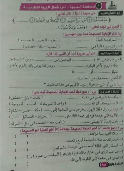 مجموعة من امتحانات الدين الشاملة للصف الرابع الابتدائي