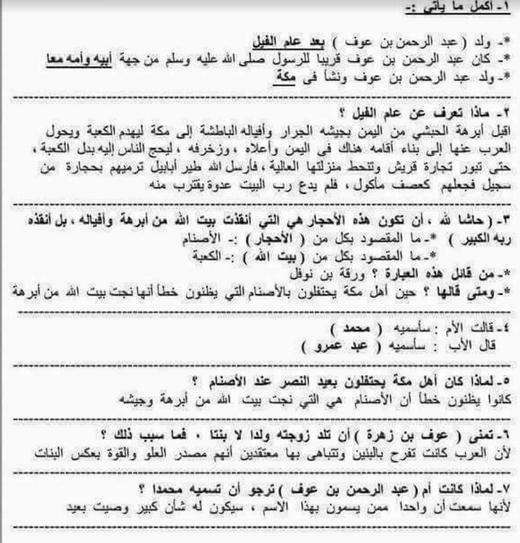 المراجعة النهائية للتربية الاسلامية للصف الخامس الابتدائي