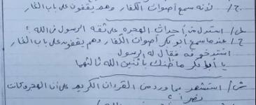 مجموعة رائعة من شيتات المراجعة للتربية الاسلامية للصف الثالث الابتدائي