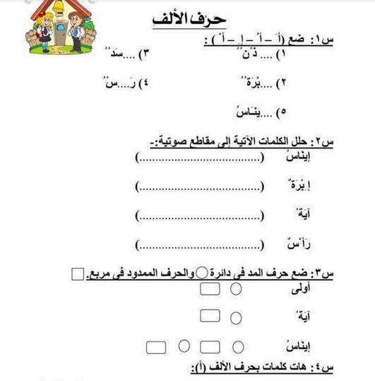 مراجعة ممتازة عربى للصف الاول الابتدائي الاستاذ احمد بدير عبدالعاطي