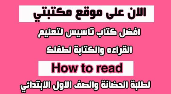 افضل كتاب تأسيس لتعليم القراءة والكتابة لطفلك How to read