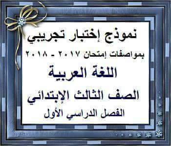 أقوي نماذج امتحانات لغه عربيه للصف الثالث الابتدائي ترم اول 2019