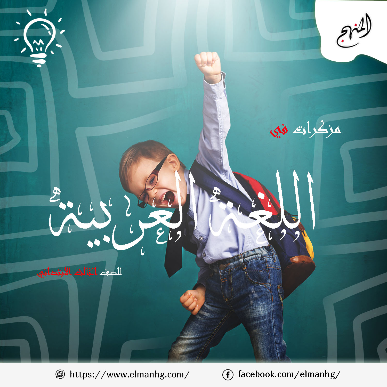 مذكرة لغة عربية المنهج الجديد للصف الاول الابتدائي ترم اول 2020