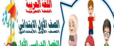 مذكرة لغة عربية المنهج الجديد للصف الاول الابتدائي ترم اول 2019 – 2020