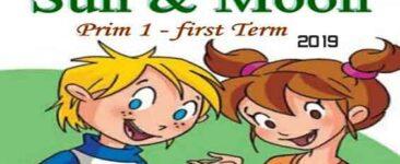 مذكرة رائعة لغة انجليزية للصف الاول الابتدائي ترم اول 2019