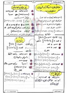 مذكرة جبر وهندسه للصف الثالث الاعدادى ترم اول