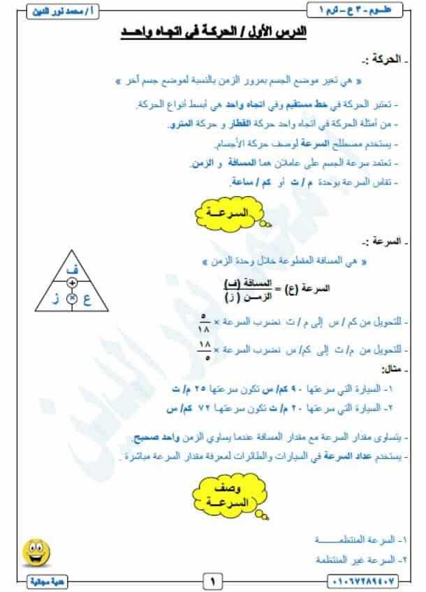 مذكرة علوم للصف الثالث الاعدادى الترم الاول