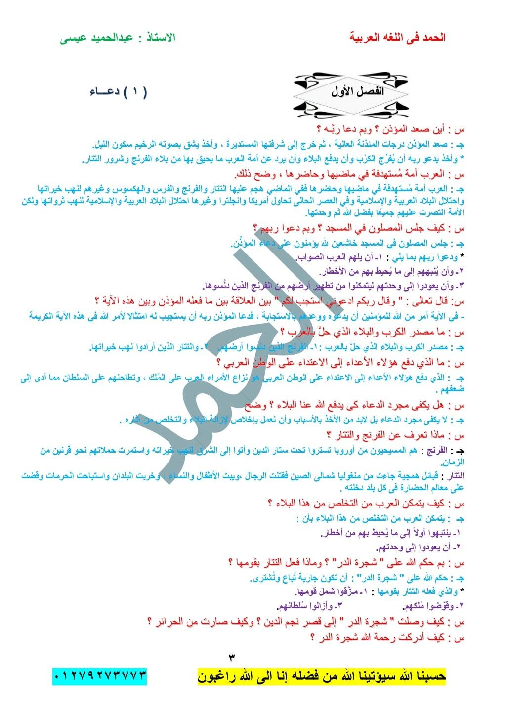 مذكرة لغه عربيه للصف الثالث الاعدادى الفصل الدراسى الاول