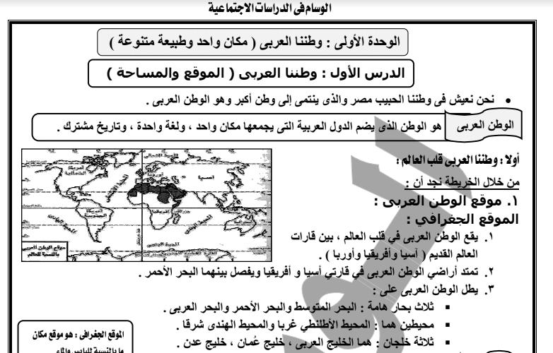 مذكرة دراسات اجتماعيه الصف الثانى الاعدادى الفصل الدراسى الاول