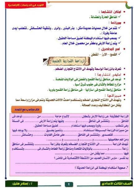 مذكرة تاريخ للصف الثالث الاعدادى الترم الثانى