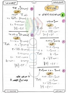 مذكرة رياضيات للصف الثانى الاعدادى الترم الاول