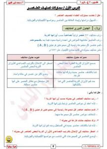 مذكرة علوم للصف الثانى الاعدادى الفصل الدراسى الاول