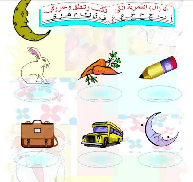 كتاب تعليم الاملاء للاطفال
