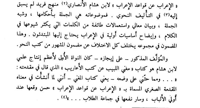 ماهو الاعراب فى اللغه العربيه ؟