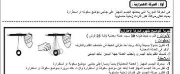 مذكرة علوم للصف الثاني الاعدادي الترم الثانى